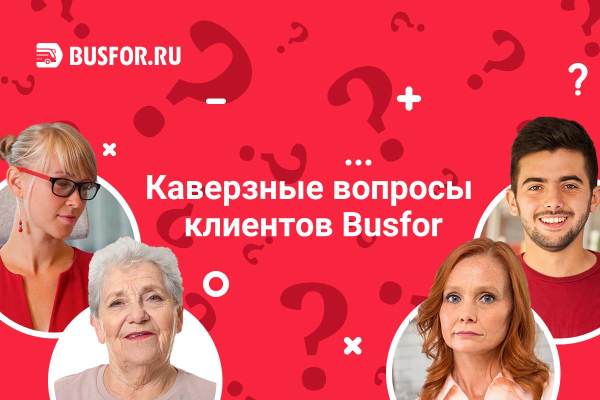 Каверзные вопросы клиентов Busfor