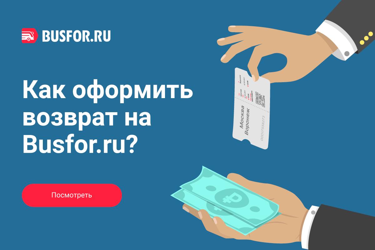 Как оформить возврат на Busfor.ru?