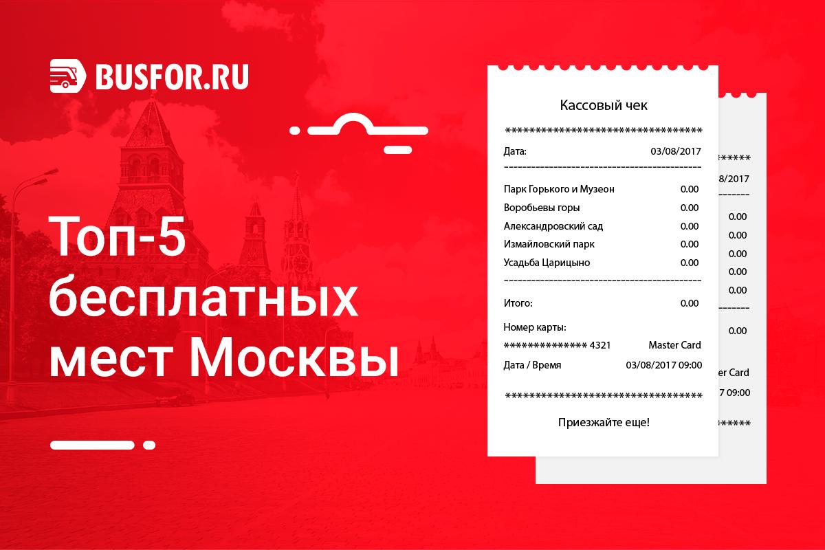 Топ-5 бесплатных мест Москвы