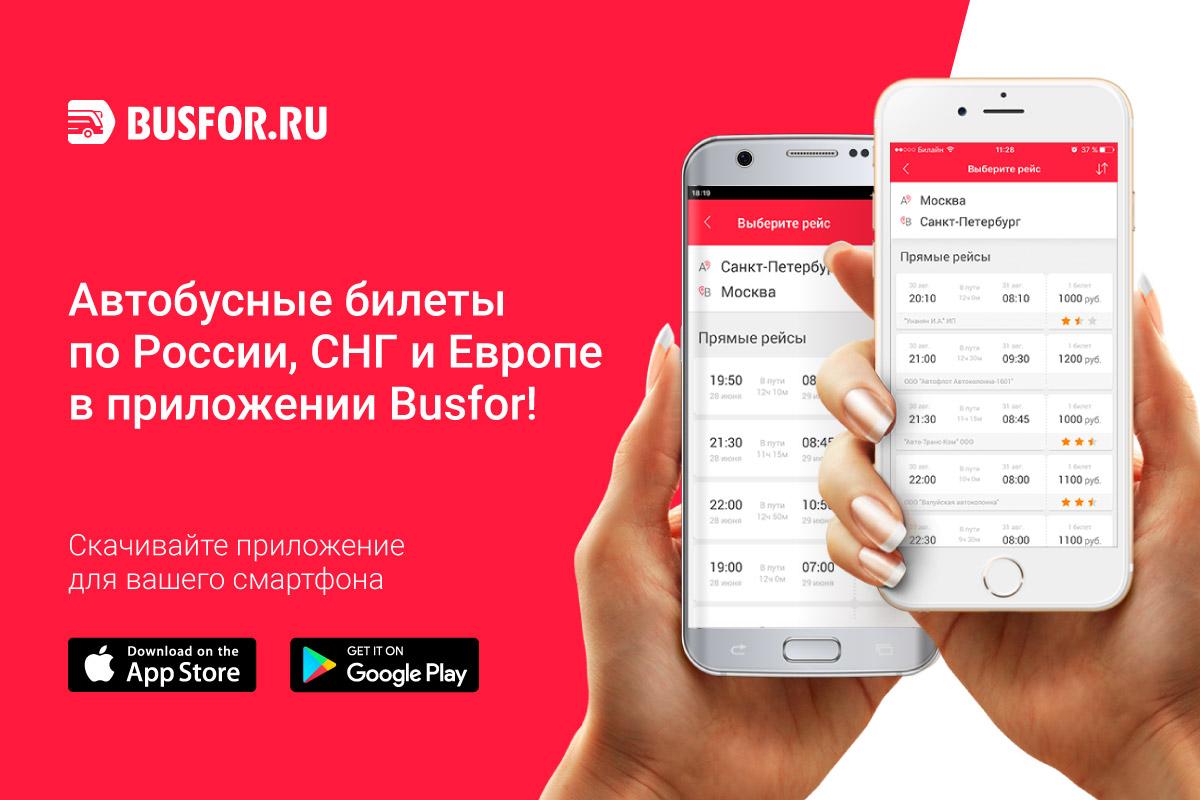 Мобильное приложение Busfor