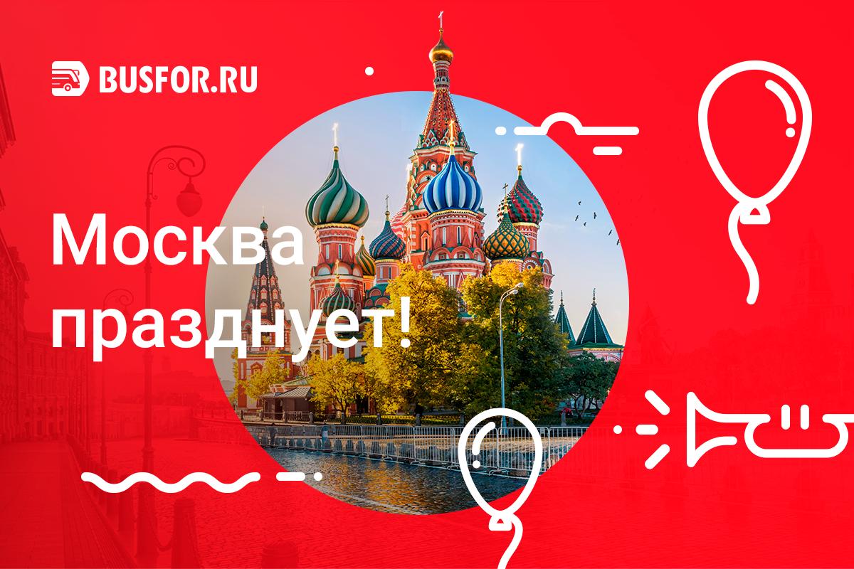 Чем заняться в Москве на этих выходных?
