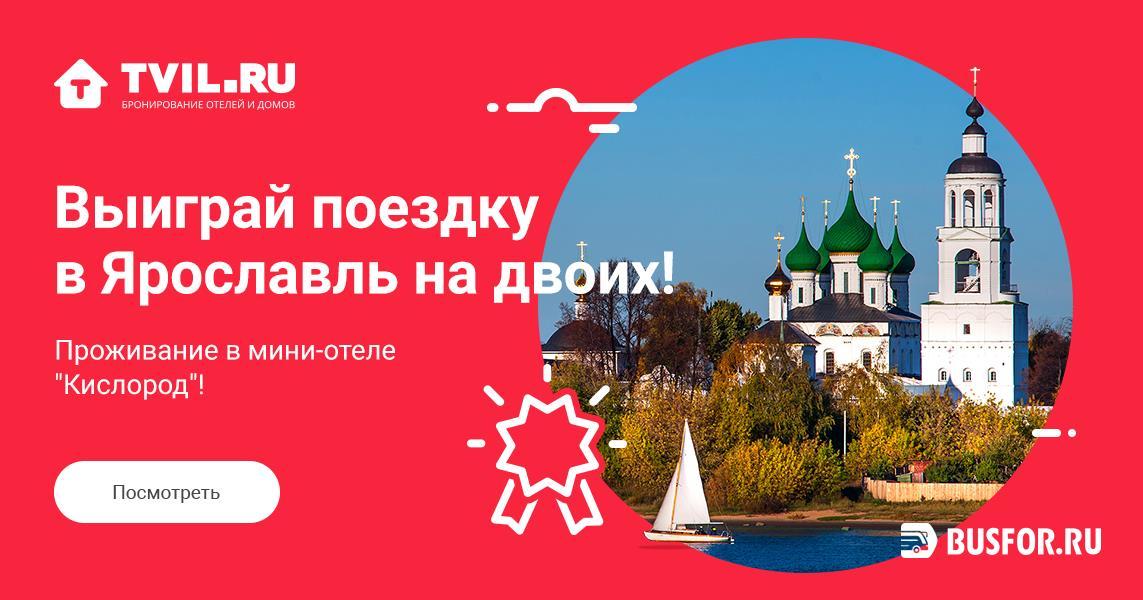 Выиграйте путешествие в Ярославль!