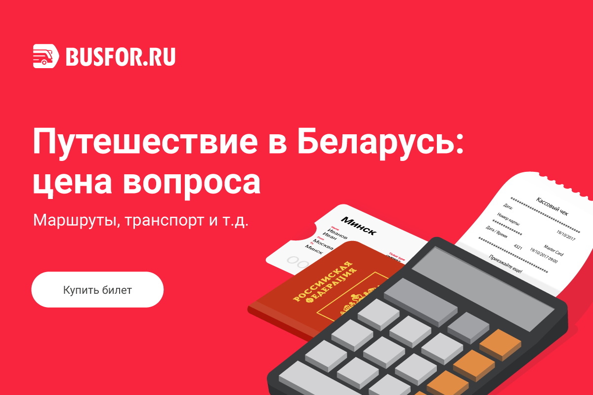 Путешествие в Беларусь: цена вопроса