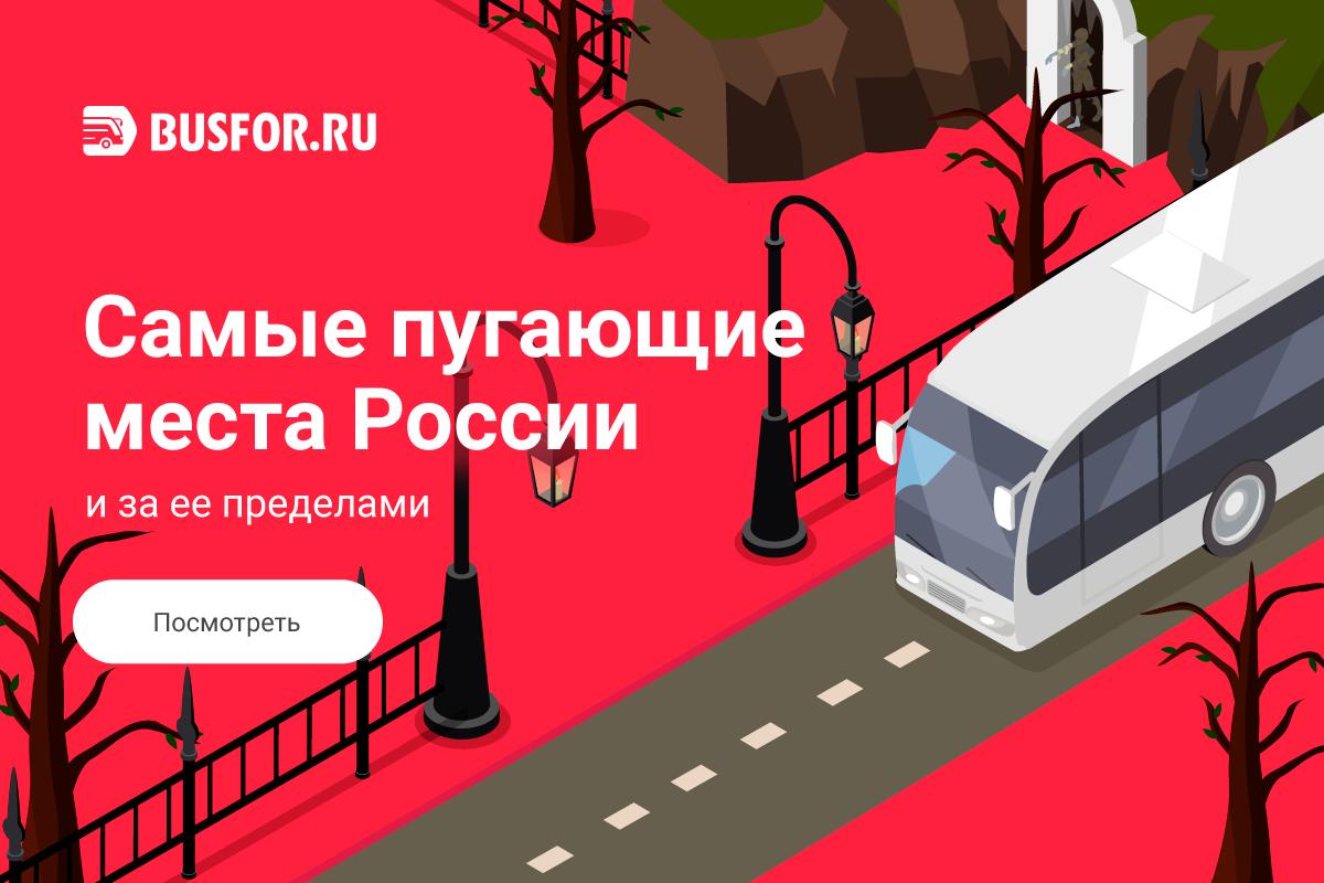 Самые пугающие места России и за ее пределами