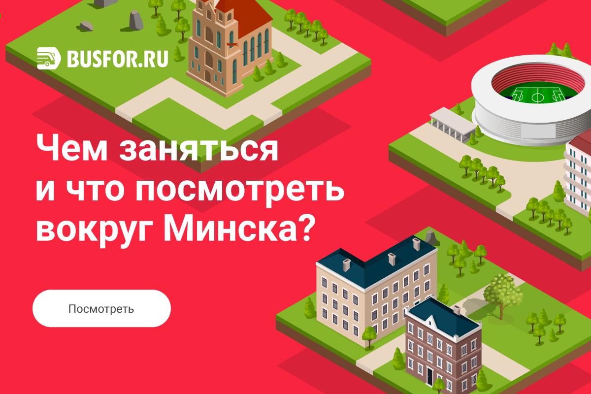 Что посмотреть помимо Минска?