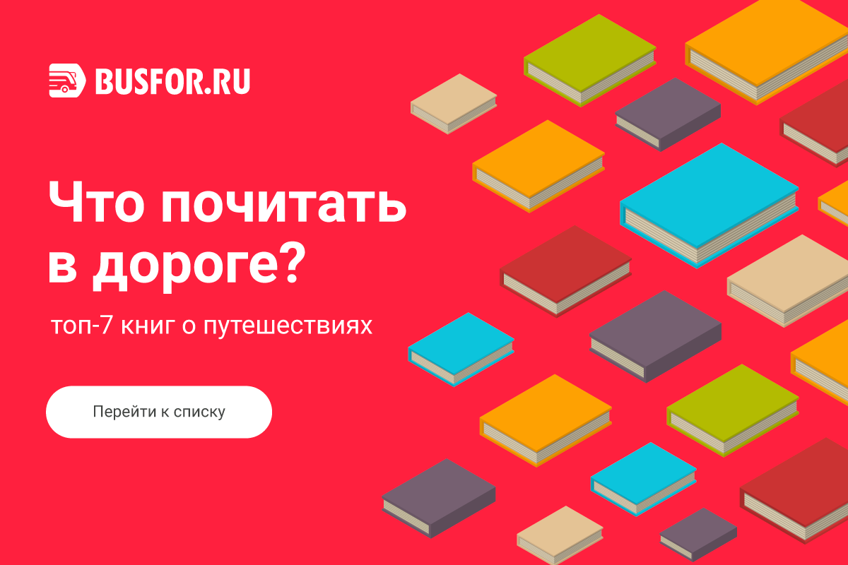 Топ-7 книг о путешествиях, по мнению Busfor.ru и ЛитРес