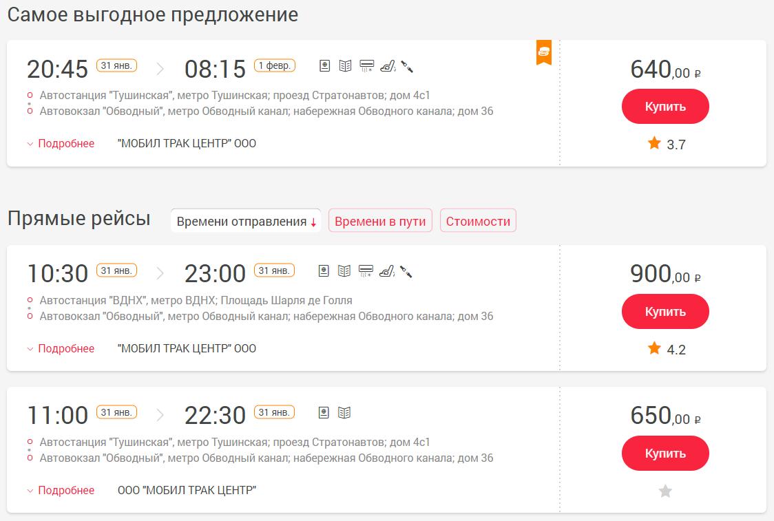 Как правильно купить билет на Busfor.ru?