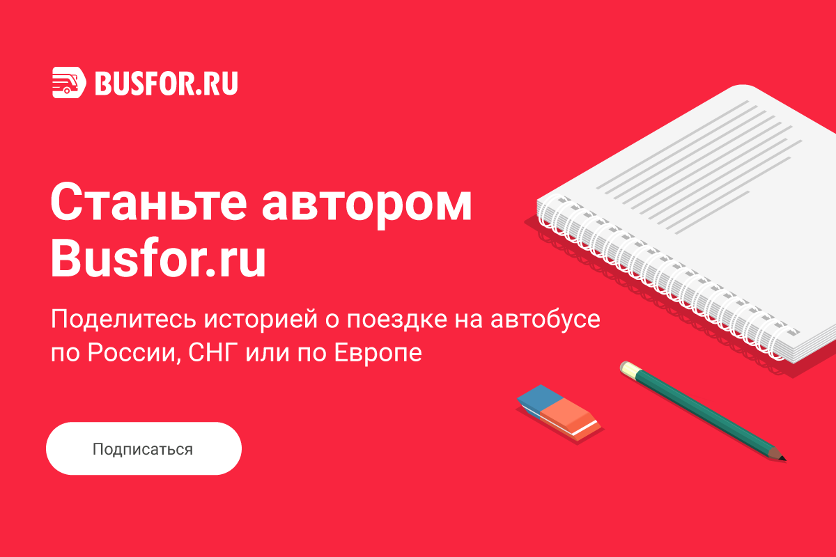 Станьте автором Busfor.ru