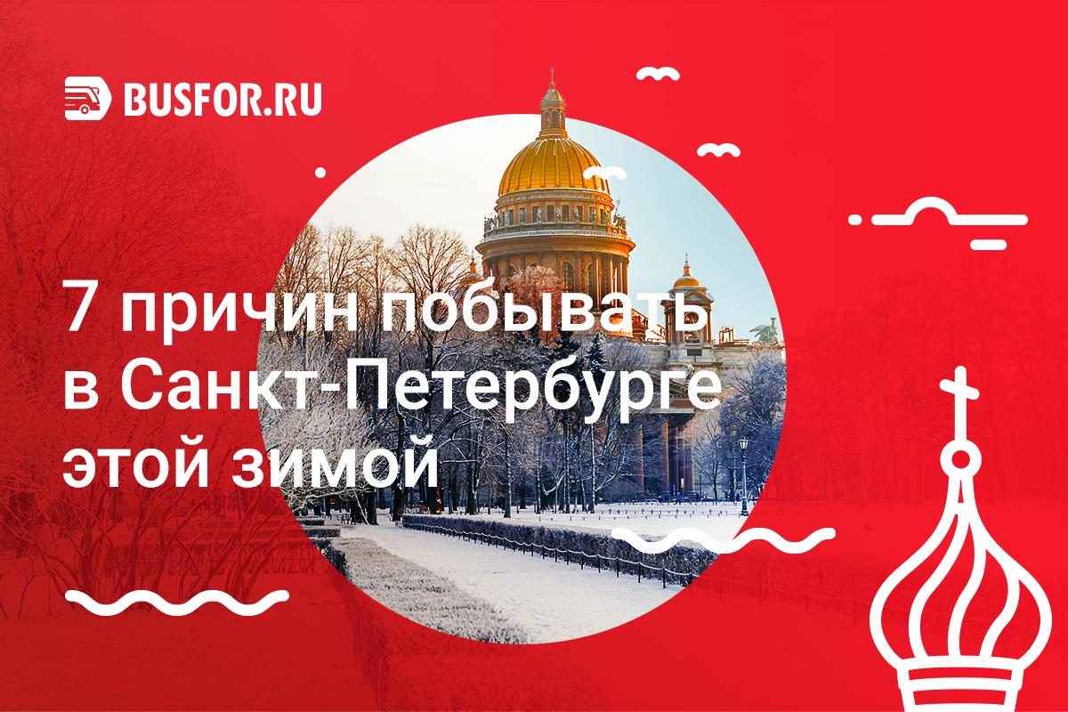 7 причин побывать в Санкт-Петербурге этой зимой
