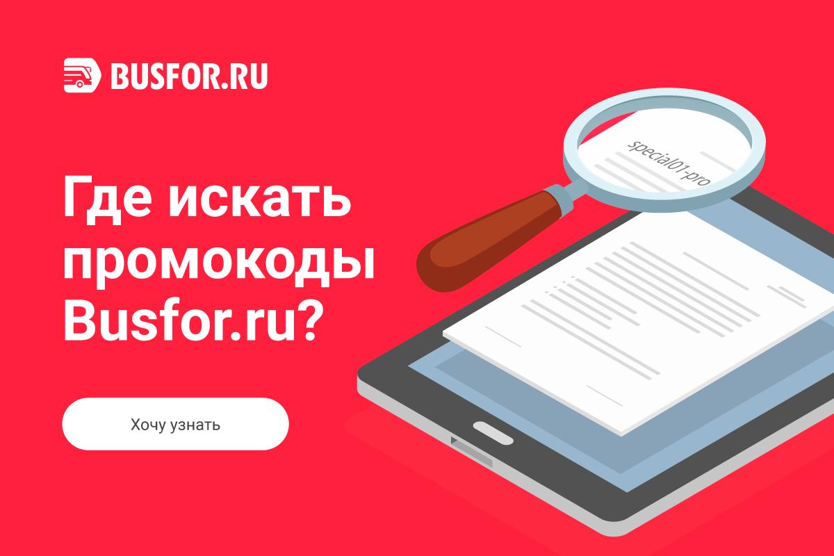 Где искать промокоды Busfor.ru?